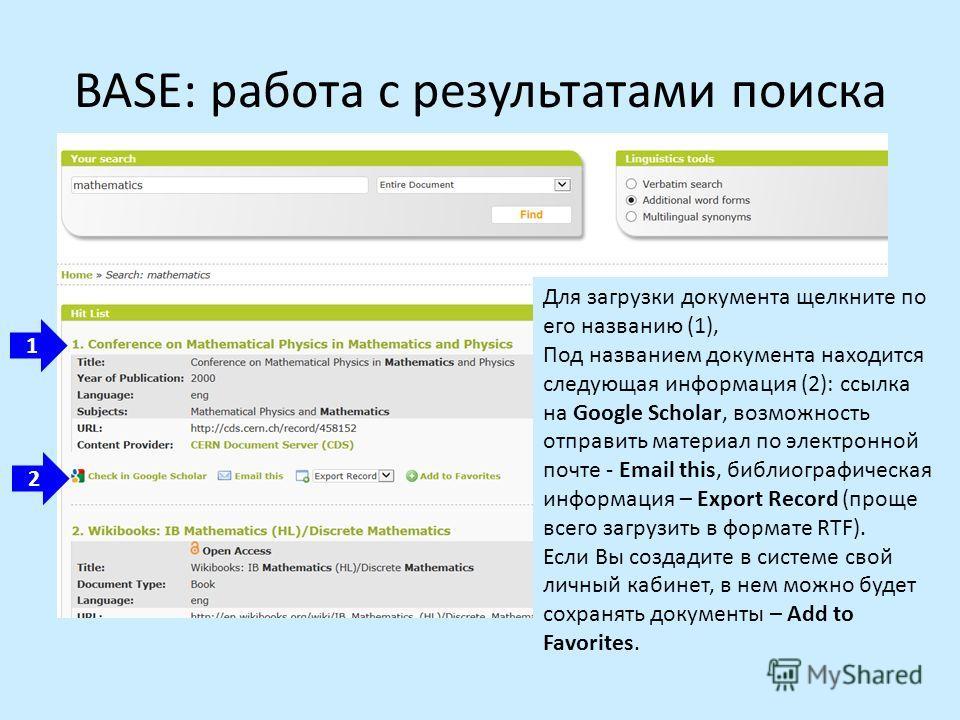 BASE: работа с результатами поиска Для загрузки документа щелкните по его названию (1), Под названием документа находится следующая информация (2): ссылка на Google Scholar, возможность отправить материал по электронной почте - Email this, библиограф