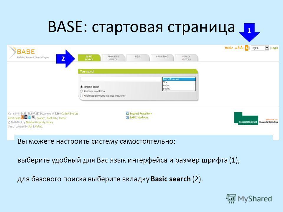 BASE: стартовая страница 1 2 Вы можете настроить систему самостоятельно: выберите удобный для Вас язык интерфейса и размер шрифта (1), для базового поиска выберите вкладку Basic search (2).