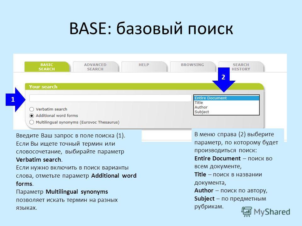 BASE: базовый поиск 1 2 Введите Ваш запрос в поле поиска (1). Если Вы ищете точный термин или словосочетание, выбирайте параметр Verbatim search. Если нужно включить в поиск варианты слова, отметьте параметр Additional word forms. Параметр Multilingu
