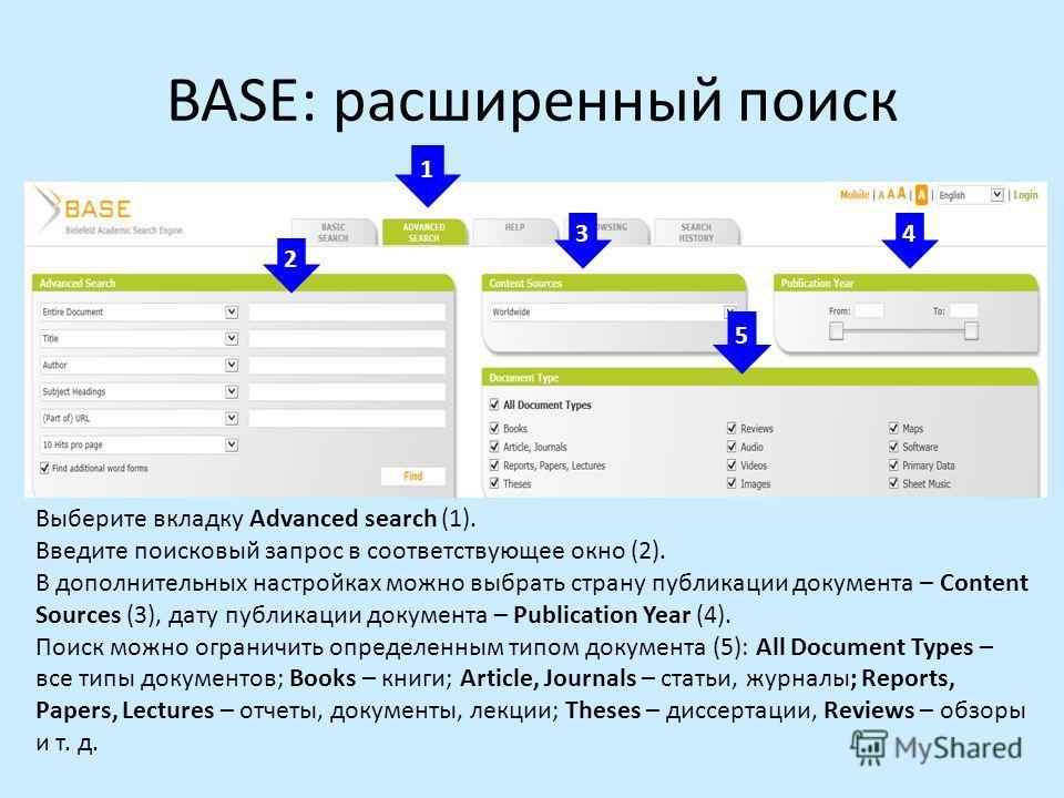 BASE: расширенный поиск 1 Выберите вкладку Advanced search (1). Введите поисковый запрос в соответствующее окно (2). В дополнительных настройках можно выбрать страну публикации документа – Content Sources (3), дату публикации документа – Publication