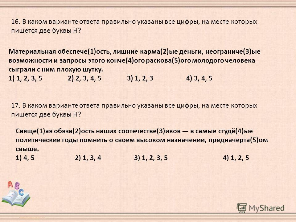 16. В каком варианте ответа правильно указаны все цифры, на месте которых пишется две буквы Н? Материальная обеспече(1)ость, лишние карма(2)ые деньги, неограниче(3)ые возможности и запросы этого конче(4)ого раскова(5)ого молодого человека сыграли с н