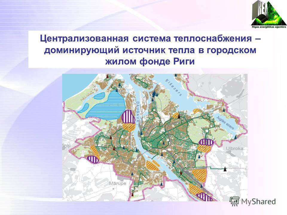 Централизованная система теплоснабжения – доминирующий источник тепла в городском жилом фонде Риги