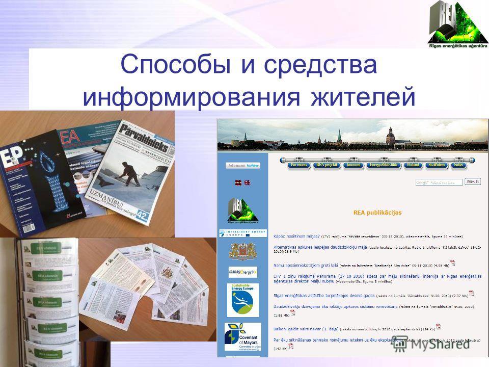 Способы и средства информирования жителей