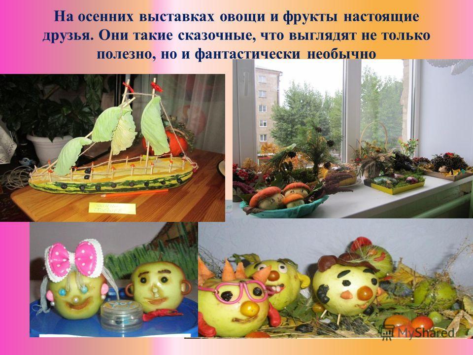На осенних выставках овощи и фрукты настоящие друзья. Они такие сказочные, что выглядят не только полезно, но и фантастически необычно