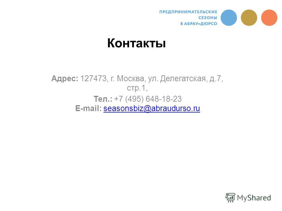 Контакты Адрес: 127473, г. Москва, ул. Делегатская, д.7, стр.1, Тел.: +7 (495) 648-18-23 E-mail: seasonsbiz@abraudurso.ruseasonsbiz@abraudurso.ru