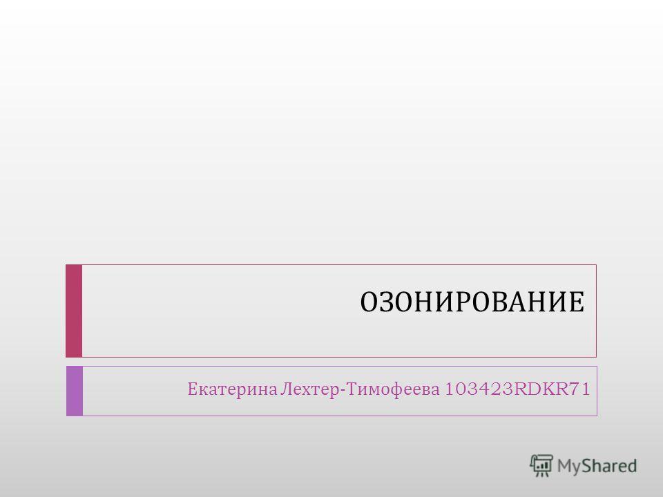 ОЗОНИРОВАНИЕ Екатерина Лехтер - Тимофеева 103423RDKR71