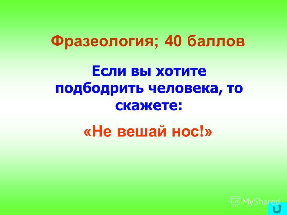 Фразеология; 30 баллов Когда хотят сказать, что не сомневаются в вас ничуть, говорят: «Ни на йоту не сомневаюсь».