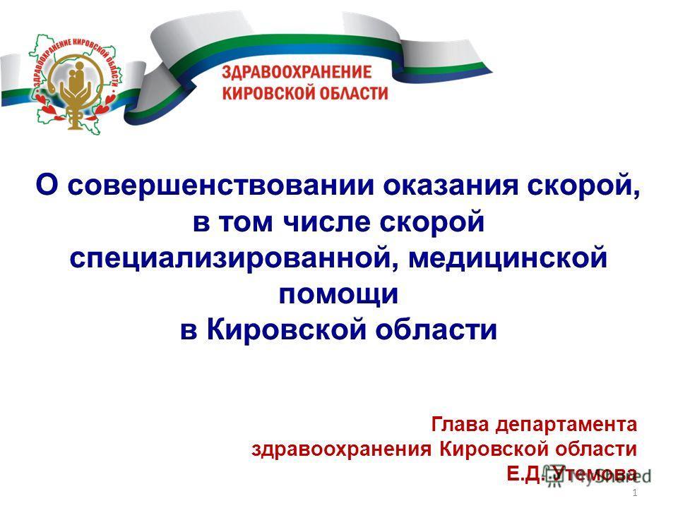 Глава департамента здравоохранения Кировской области Е.Д. Утемова 1