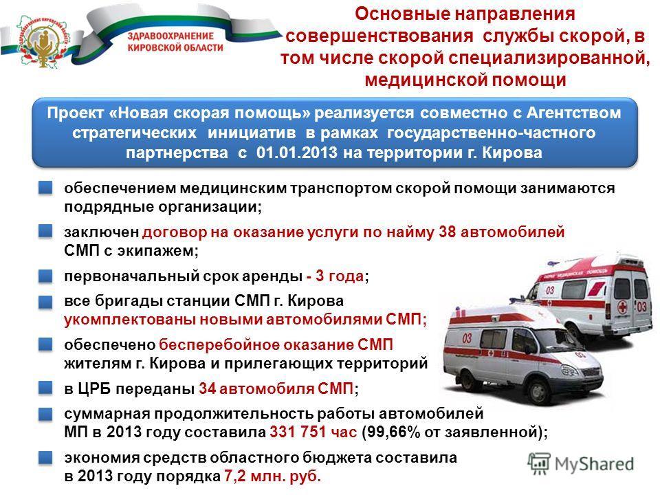 Основные направления совершенствования службы скорой, в том числе скорой специализированной, медицинской помощи обеспечением медицинским транспортом скорой помощи занимаются подрядные организации; заключен договор на оказание услуги по найму 38 автом