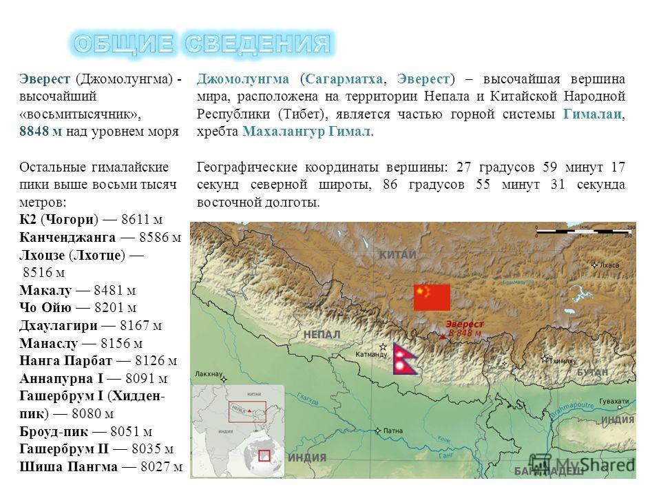 Эверест (Джомолунгма) - высочайший «восьмитысячник», 8848 м над уровнем моря Остальные гималайские пики выше восьми тысяч метров: К2 (Чогори) 8611 м Канченджанга 8586 м Лхоцзе (Лхотце) 8516 м Макалу 8481 м Чо Ойю 8201 м Дхаулагири 8167 м Манаслу 8156
