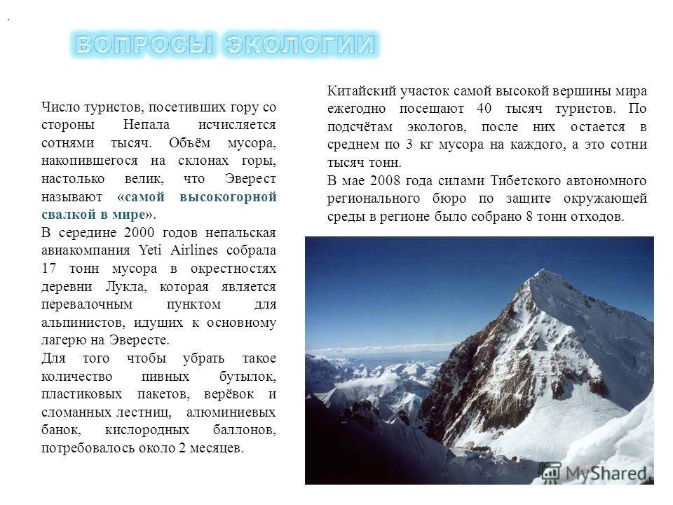 Число туристов, посетивших гору со стороны Непала исчисляется сотнями тысяч. Объём мусора, накопившегося на склонах горы, настолько велик, что Эверест называют «самой высокогорной свалкой в мире». В середине 2000 годов непальская авиакомпания Yeti Ai