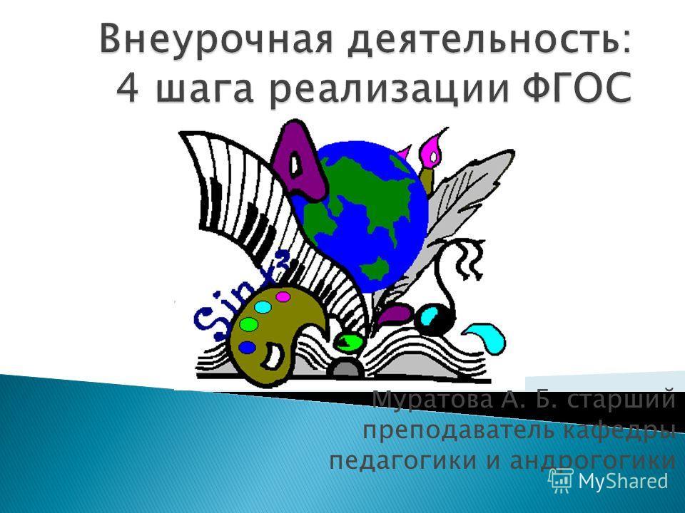 Муратова А. Б. старший преподаватель кафедры педагогики и андрогогики