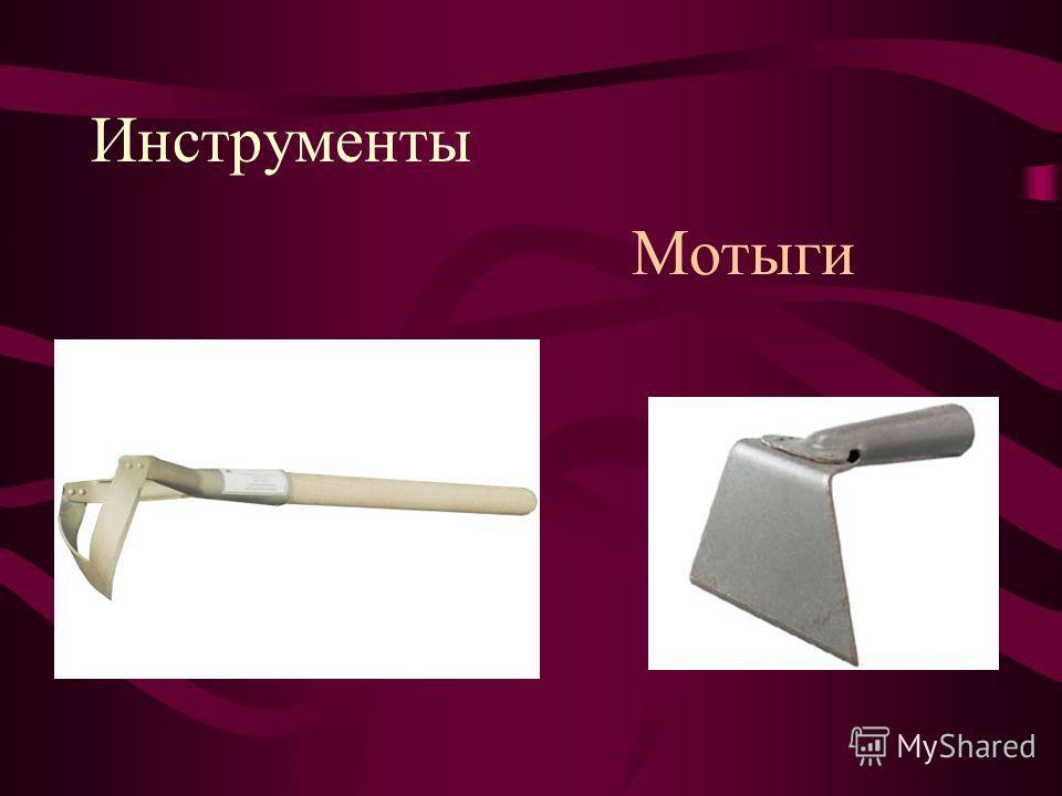Инструменты Мотыги