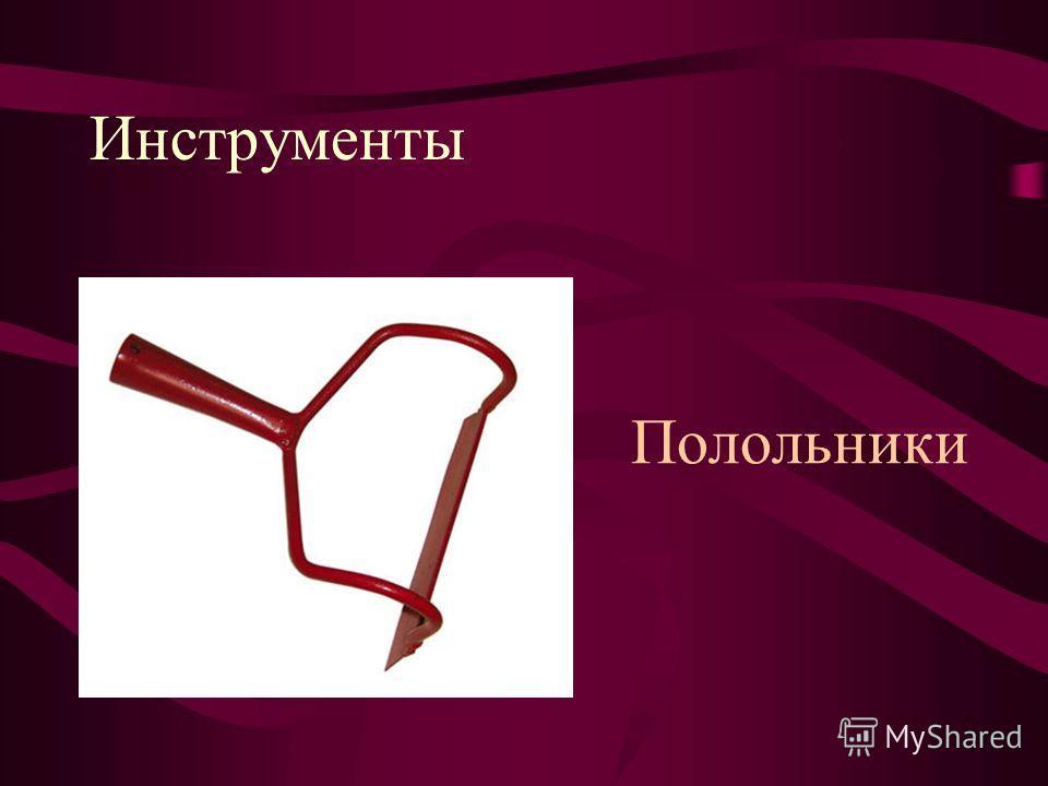 Инструменты Полольники