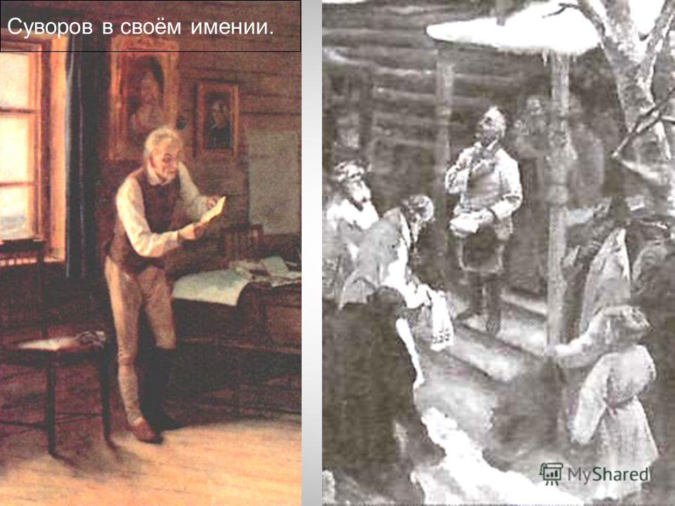 Суворов в своём имении.