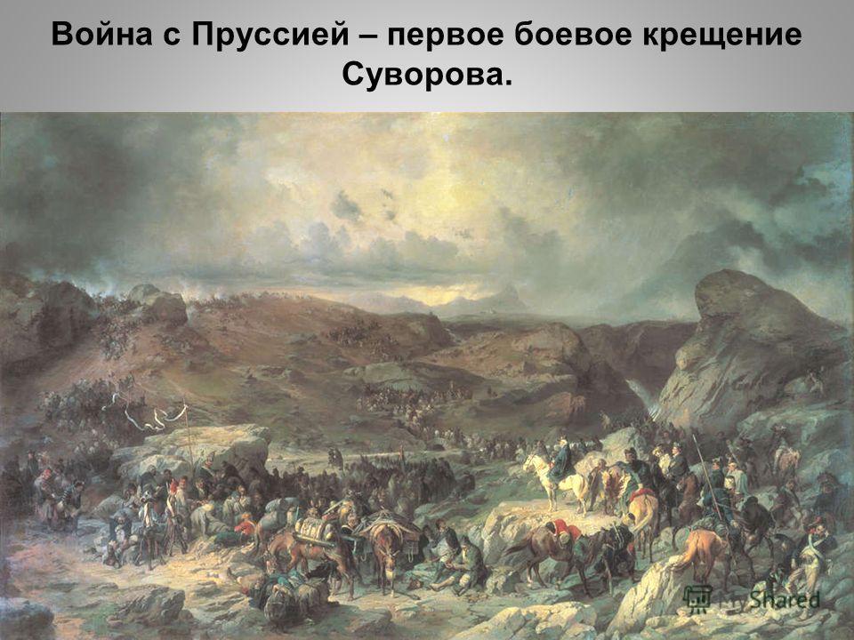 Война с Пруссией – первое боевое крещение Суворова.