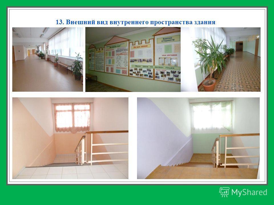 13. Внешний вид внутреннего пространства здания