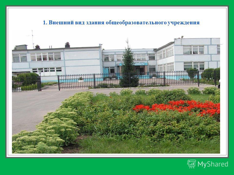1. Внешний вид здания общеобразовательного учреждения