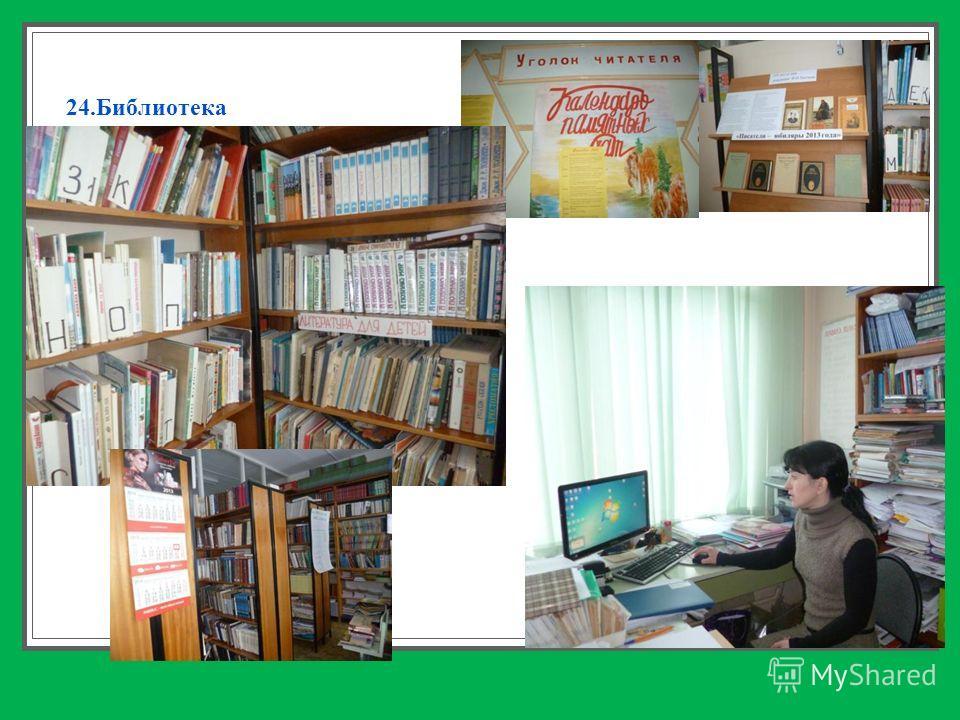 24.Библиотека