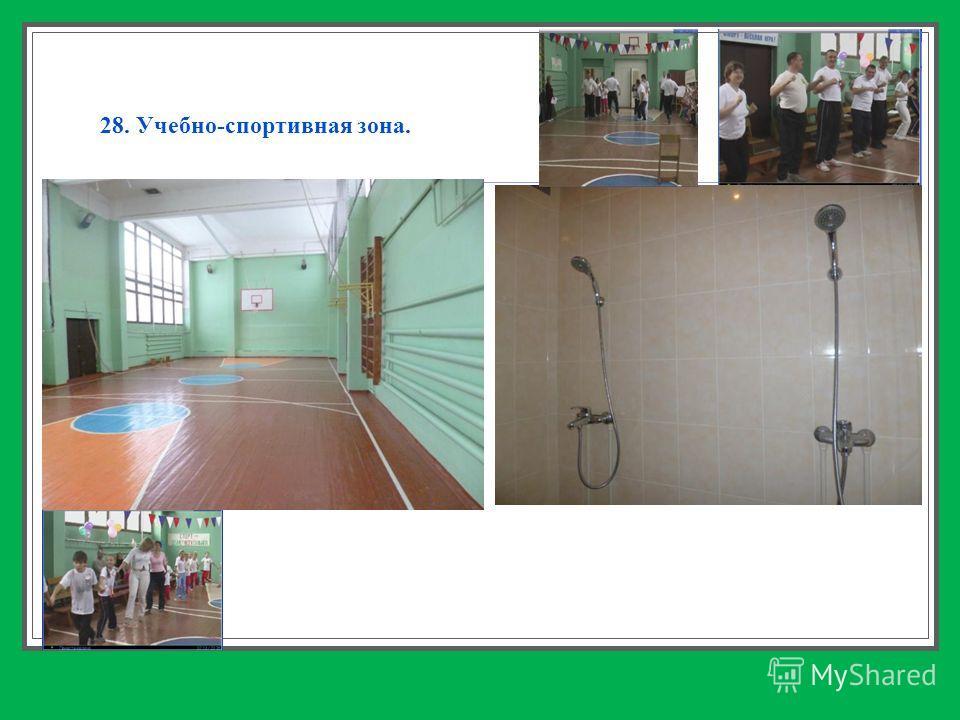 28. Учебно-спортивная зона.