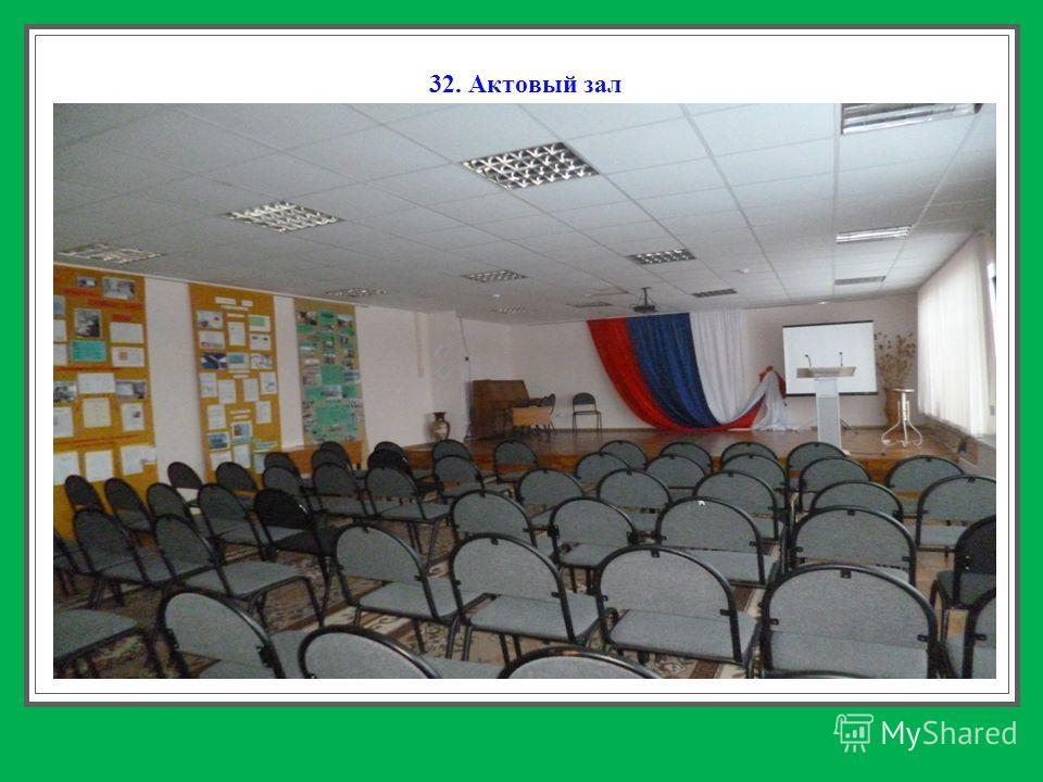 32. Актовый зал