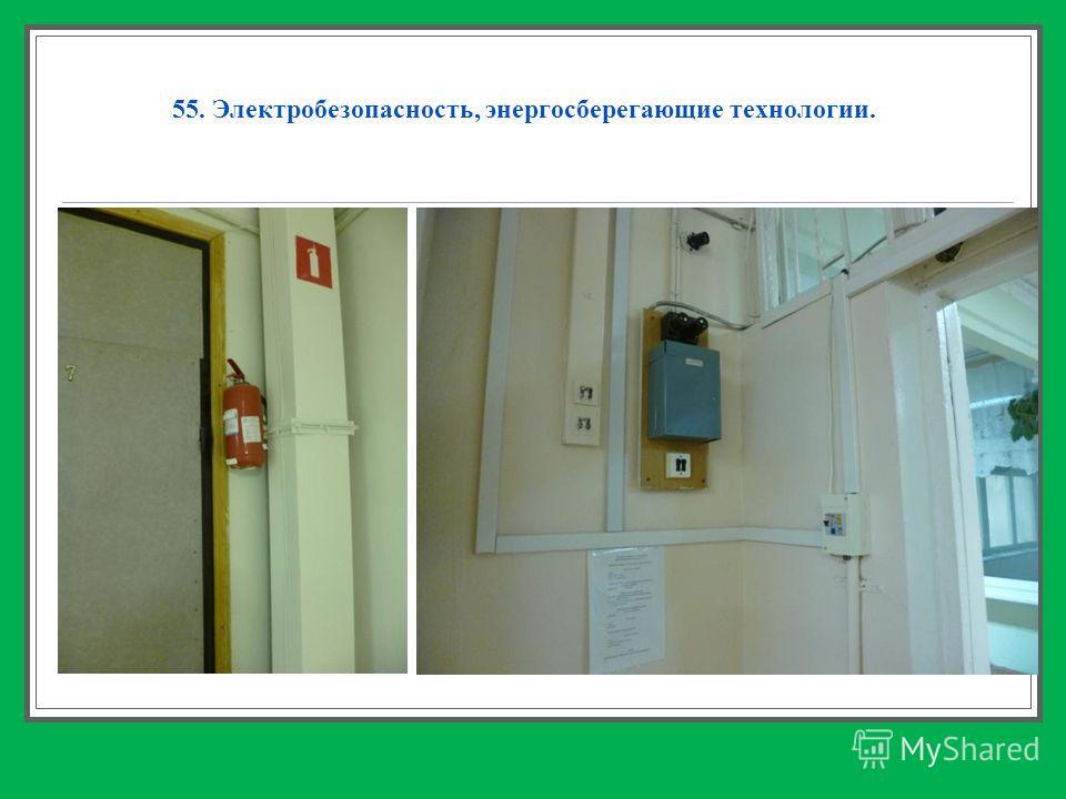55. Электробезопасность, энергосберегающие технологии.