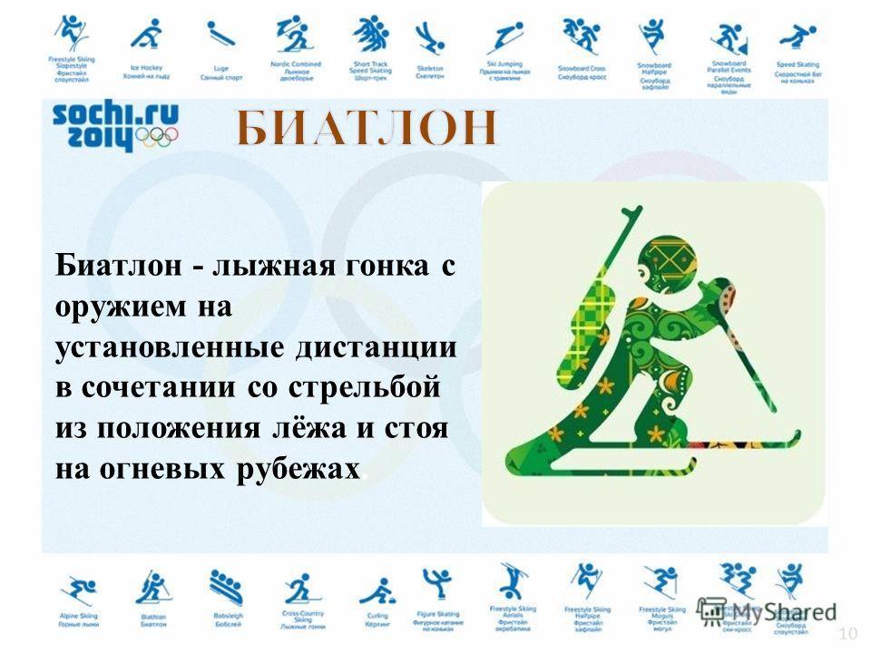 Биатлон - лыжная гонка с оружием на установленные дистанции в сочетании со стрельбой из положения лёжа и стоя на огневых рубежах. 10