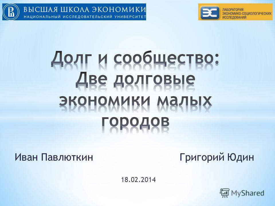Иван ПавлюткинГригорий Юдин 18.02.2014