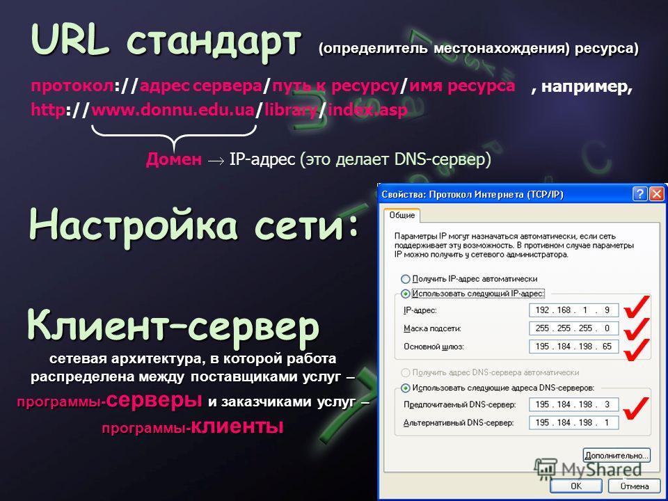 Настройка сети: 5 URL стандарт (определитель местонахождения) ресурса) протокол://адрес сервера/путь к ресурсу/имя ресурса http://www.donnu.edu.ua/library/index.asp Домен IP-адрес (это делает DNS-сервер) Клиент–сервер сетевая архитектура, в которой р