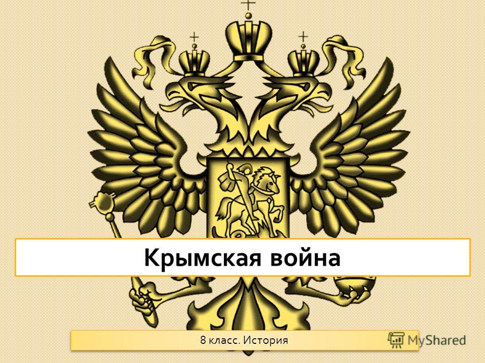 Крымская война 8 класс. История