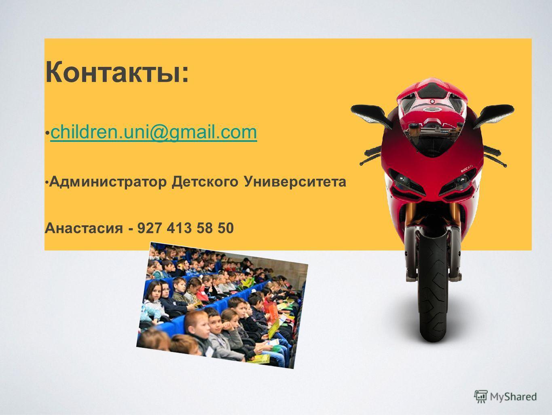 Контакты: children.uni@gmail.com Администратор Детского Университета Анастасия - 927 413 58 50