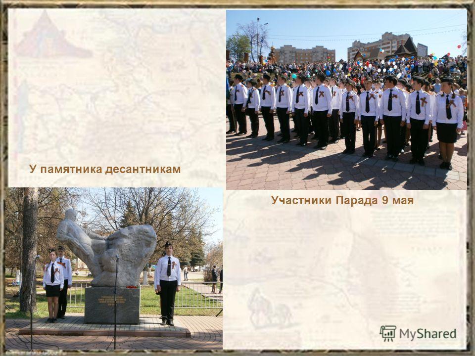 У памятника десантникам Участники Парада 9 мая
