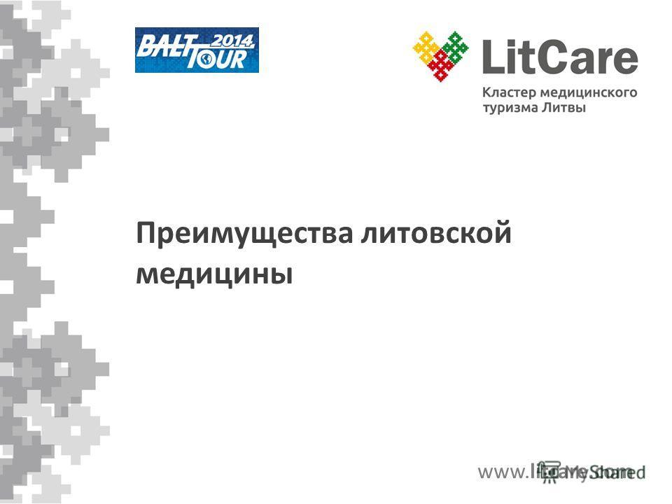 Преимущества литовской медицины www.litcare.com
