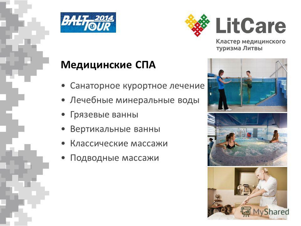 Санаторное курортное лечение Лечебные минеральные воды Грязевые ванны Вертикальные ванны Классические массажи Подводные массажи Медицинскиe СПА