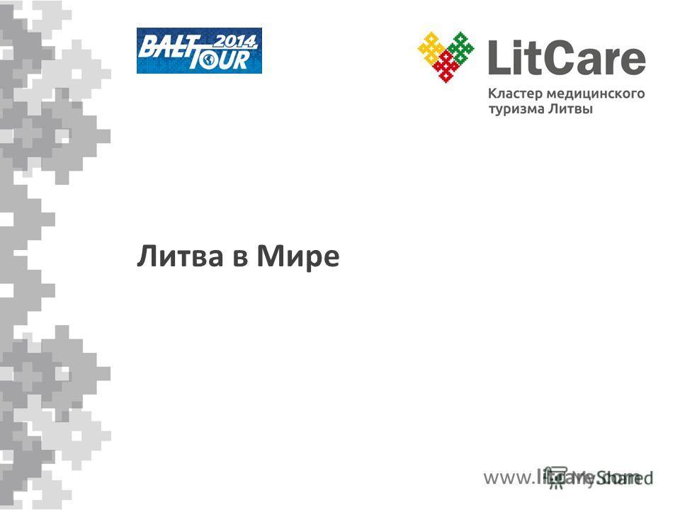 Литва в Мире www.litcare.com