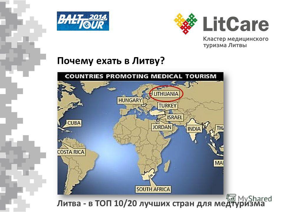 Почему ехать в Литву? Литва - в ТОП 10/20 лучших стран для медтуризма