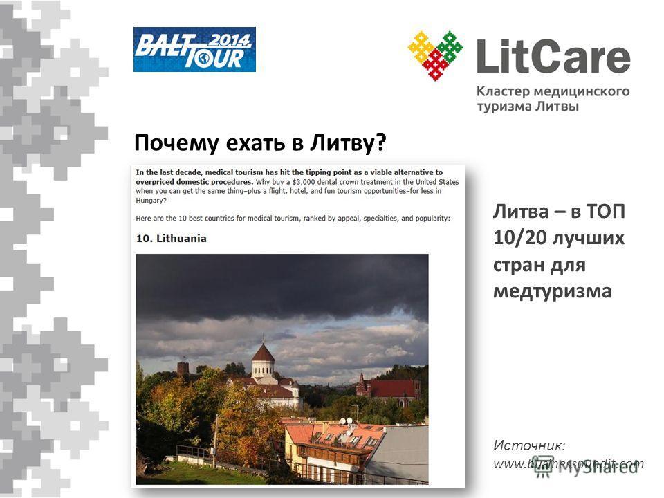Почему ехать в Литву? Литва – в ТОП 10/20 лучших стран для медтуризма Источник : www.businesspundit.com