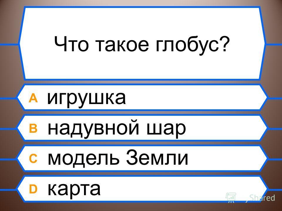 Вопрос 5