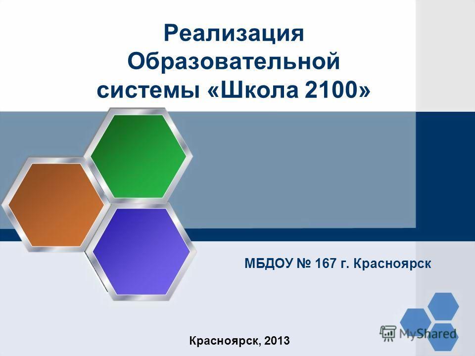 Реализация Образовательной системы «Школа 2100» МБДОУ 167 г. Красноярск Красноярск, 2013
