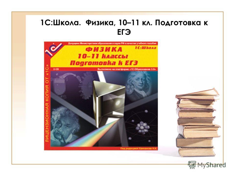 1С:Школа. Физика, 10–11 кл. Подготовка к ЕГЭ