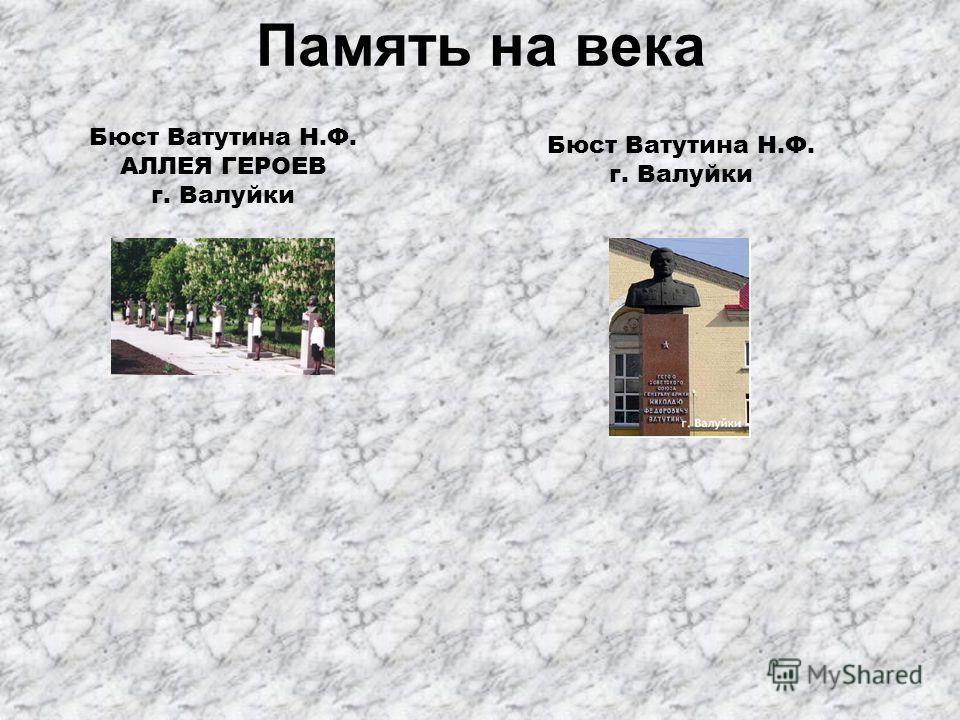 Память на века Бюст Ватутина Н.Ф. АЛЛЕЯ ГЕРОЕВ г. Валуйки Бюст Ватутина Н.Ф. г. Валуйки