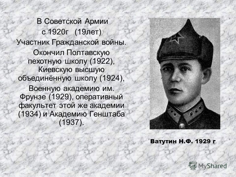 В Советской Армии с 1920г (19лет) Участник Гражданской войны. Окончил Полтавскую пехотную школу (1922), Киевскую высшую объединённую школу (1924), Военную академию им. Фрунзе (1929), оперативный факультет этой же академии (1934) и Академию Генштаба (