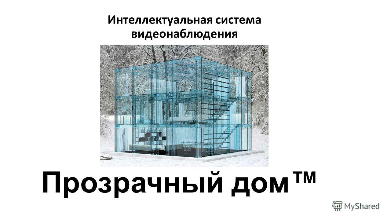 Прозрачный дом Интеллектуальная система видеонаблюдения