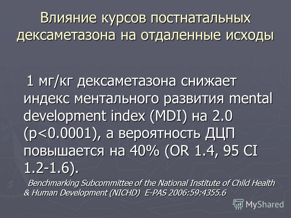 Влияние курсов постнатальных дексаметазона на отдаленные исходы 1 мг/кг дексаметазона снижает индекс ментального развития mental development index (MDI) на 2.0 (p