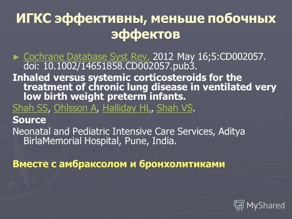 ИГКС эффективны, меньше побочных эффектов Cochrane Database Syst Rev. 2012 May 16;5:CD002057. doi: 10.1002/14651858.CD002057.pub3. Cochrane Database Syst Rev. Inhaled versus systemic corticosteroids for the treatment of chronic lung disease in ventil