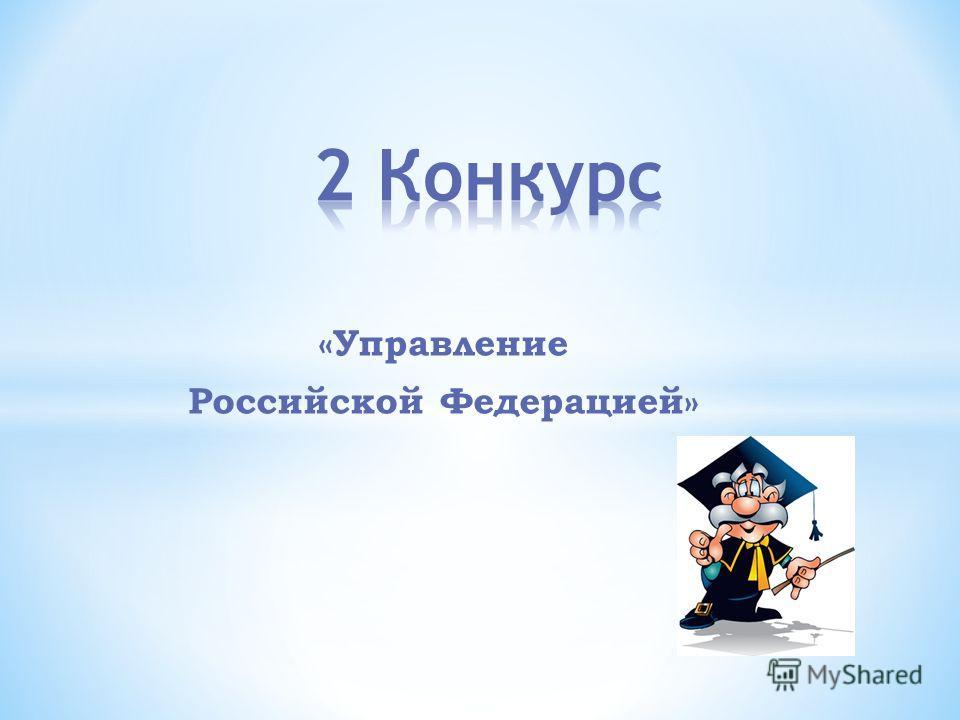 «Управление Российской Федерацией»
