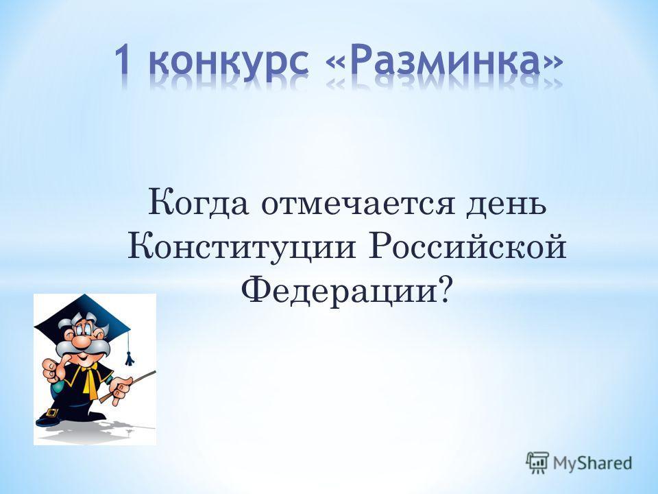 Когда отмечается день Конституции Российской Федерации?