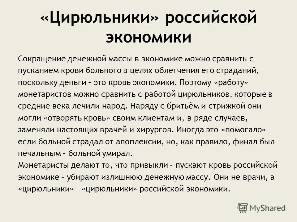 «Цирюльники» российской экономики Сокращение денежной массы в экономике можно сравнить с пусканием крови больного в целях облегчения его страданий, поскольку деньги – это кровь экономики. Поэтому «работу» монетаристов можно сравнить с работой цирюльн