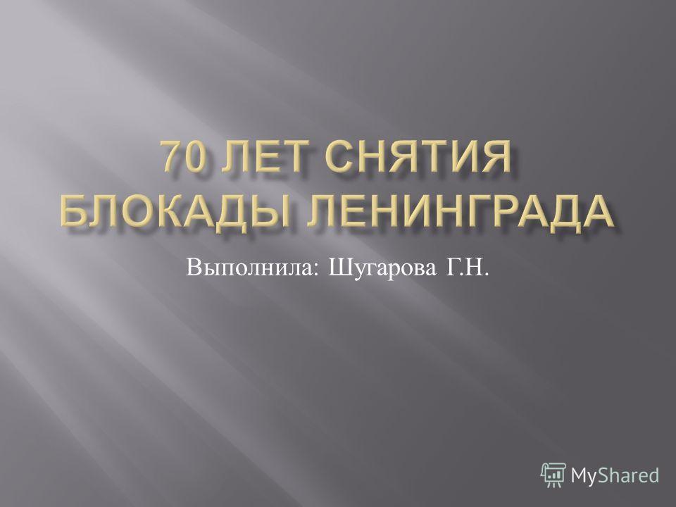 Выполнила : Шугарова Г. Н.