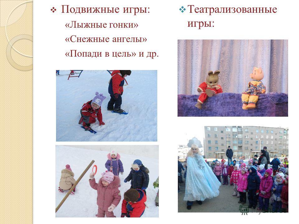 Подвижные игры: «Лыжные гонки» «Снежные ангелы» «Попади в цель» и др. Театрализованные игры: